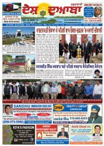 page-1-desh-doaba-2-nov-2016-copy